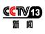 CCTV13新闻频道