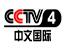 CCTV4亚洲版